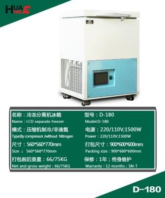 D180 -180 TOUCH REMOVER FREEZER